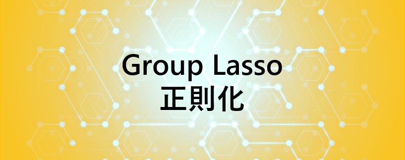 group_lasso