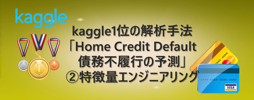 home_credit_default_risk_02