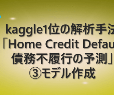 home_credit_default_risk_03