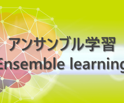 アンサンブル学習_Ensemble learning_01_tittle