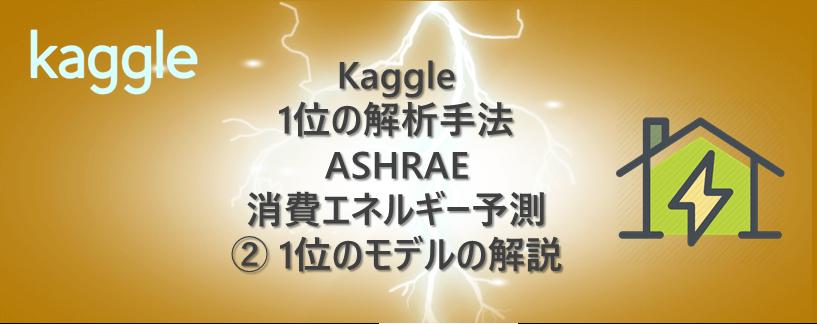 ASHRAE 消費エネルギー予測_title2